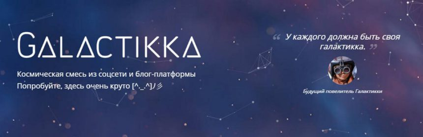 alt=социальная сеть галактика
