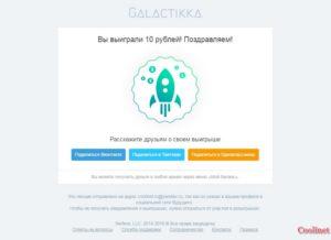 Социальная сеть Галактика выигрыш 10 рублей
