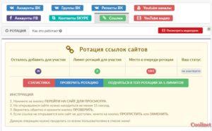 Калеостра социальная сеть ротация сайтов