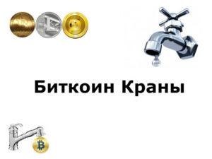 Заработо в интернете на биткоин кранах