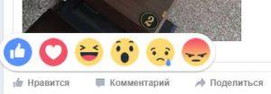 Меню Лайк Нравиться в Facebook