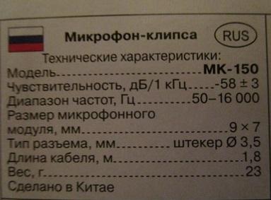 Микрофон Sven mk-150 технические характеристики