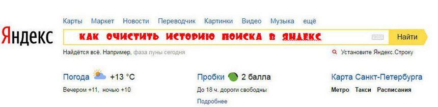 Как очистить историю поиска в Яндекс