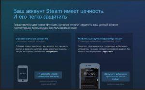 Защита акаунта Steam Стим