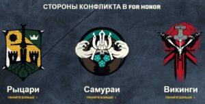 Стороны конфликта в For Honor