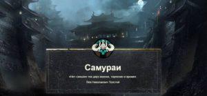Стороны конфликта в For Honor самураи