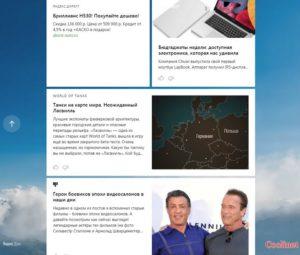 Настроенный Яндекс Дзен лента новостей