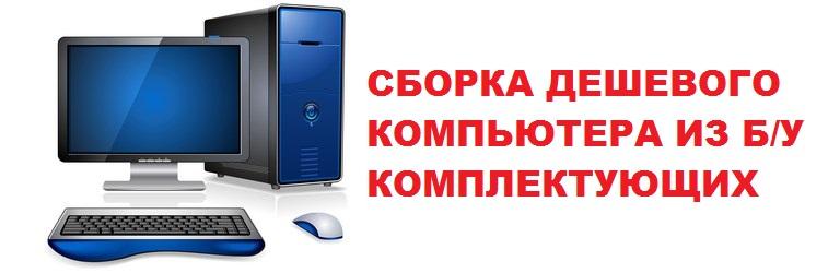 Сборка дешевого компьютера из б/у комплектующих
