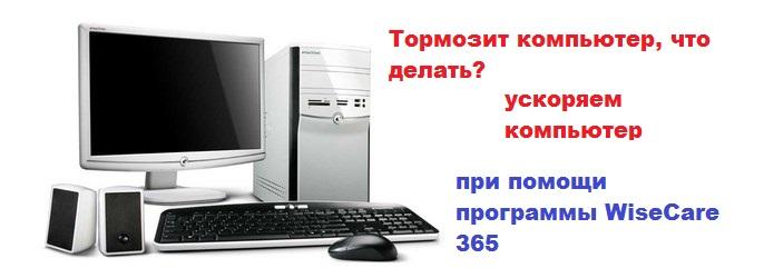 Тормозит компьютер Пк