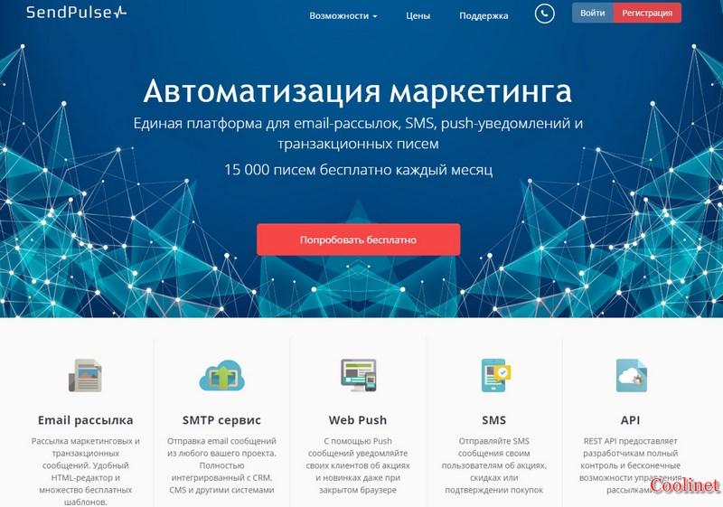 Сервис рассылок: email, sms, smtp, push | SendPulse