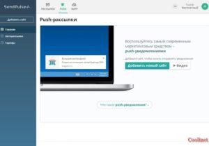 Push уведомления на сайт на примере сервиса Send Pulse ознакомительное видео