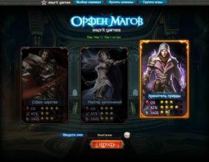 Игра Орден Магов Хранитель правды