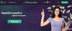 сайт Сарафанка регистрация