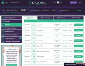 сайт Сарафанка доступные задания