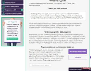 сайт Сарафанка пример пример рекламного поста