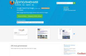 специальное расширение Coogle Search by Image