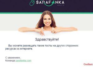 Сарафанка ответ службы подердки