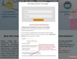 Опросник Глас Народа регистрация на сайте