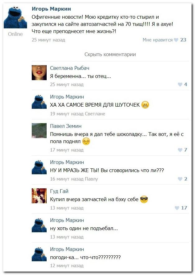 Смешные и прикольные комментарии из социальных сетей