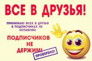 Добавлю в друзья для ВКонтакте