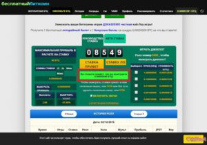 Freebitco биткоин кран увеличиваем биткоины