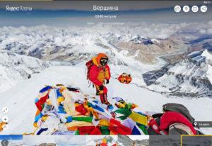 Панорама Эвереста Яндекс