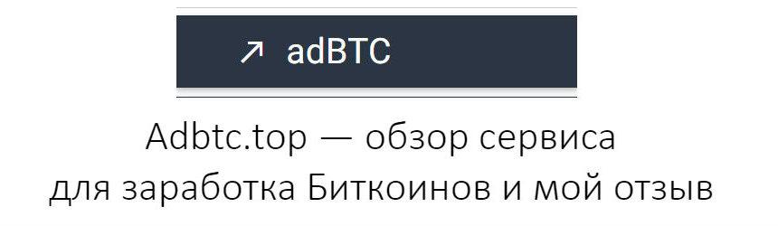 Adbtc.top - мой отзыв