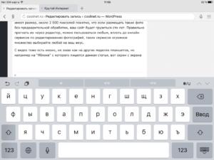 Блог с планшета
