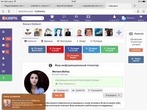 Калеостра Kaleostra социальная сеть