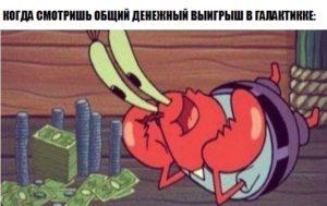 Галактикка мем