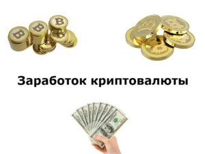 Заработок криптовалюты и заработок на ней