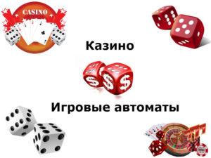 реально ли заработать в интернет казино