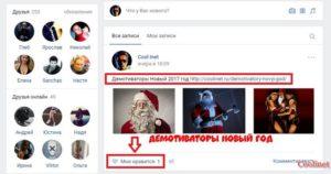 Лайк ВКонтакте заменяет сердечко Мне нравится