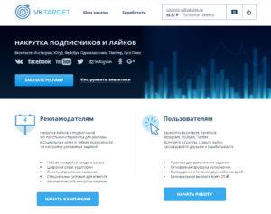 Сайт для заработка VKtarget