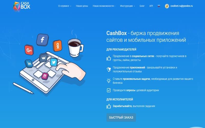 Cashbox заработок на социальных сетях