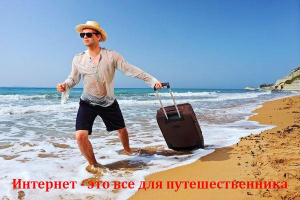 Интернет - это все для путешественника