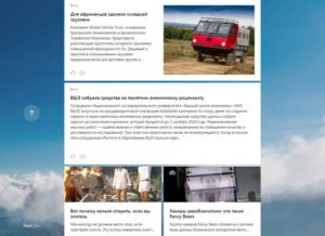 Яндекс Дзен внешний вид
