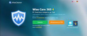 тормозит компьютер Программа WiseCare 365