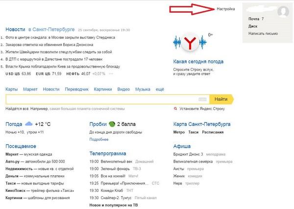 Как очистить историю поиска в Яндекс главная страница