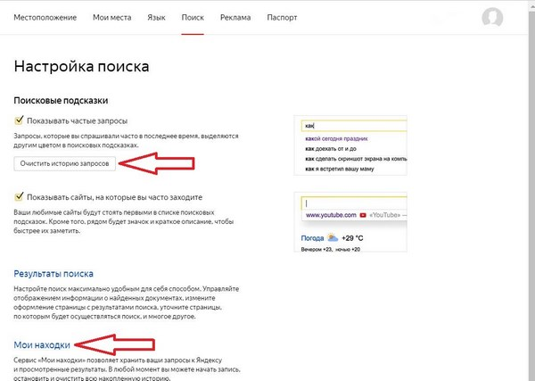 как удалить историю Яндекс
