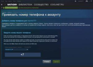 Защита акаунта Steam Стим привязка к номеру мобильного телефона