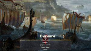 Стороны конфликта в For Honor викинги