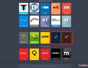 Яндекс Дзен Категории Интернет ресурсов выбираем наиболее интересные