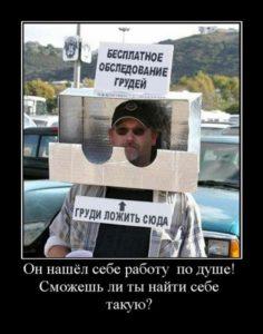 Демотиваторы о работе