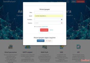 Push уведомления регистрация на сервисе