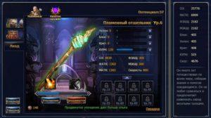 Игра Винтерфрост Наследие Севера оружие наемников отряда