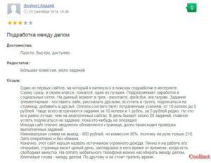 сарафанка отзывы за 2013-2015 год