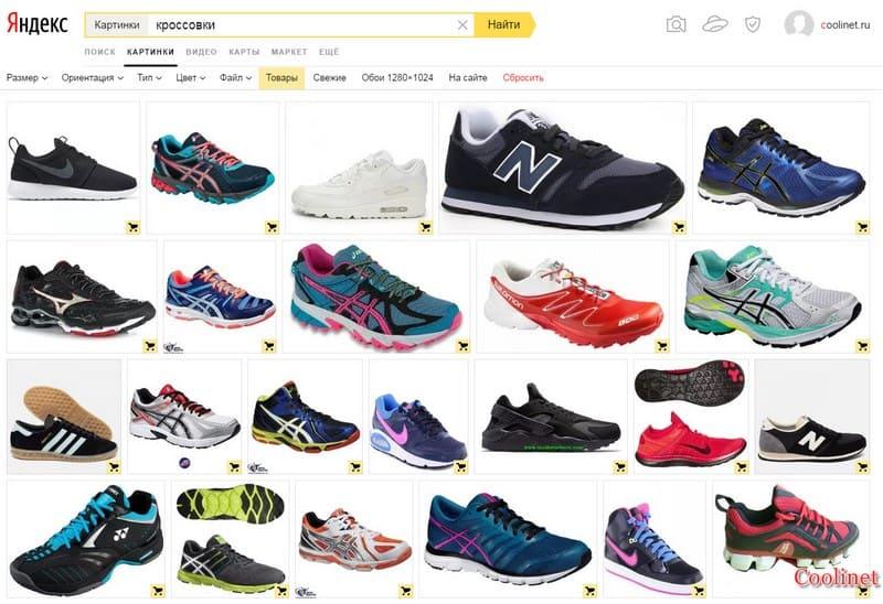 Поиск по картинке, изображению, фото в Яндекс товар кроссовки
