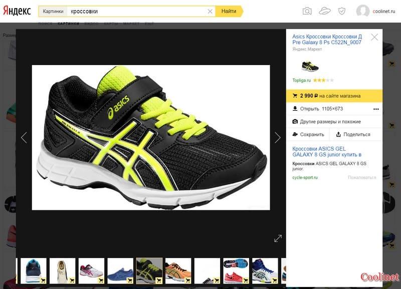 Поиск по картинке, изображению, фото в Яндекс