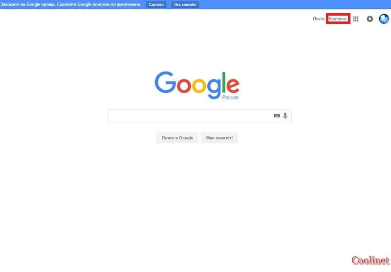 Поиск по картинке, изображению, фото в Гугл